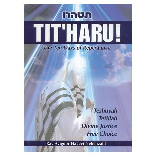 9781583307182: Tit'Haru! - THE TEN DAYS OF REPENTANCE