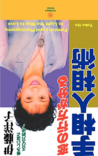 9781583480717: Palmistry and Physiognomy to Light the Way to Love (Japanese)
