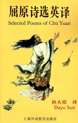 9781583483572: Selected Poems of Chu Yuan