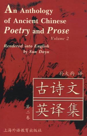 An Anthology of Ancient Chinese Poetry and Prose: Volume 2 (v. 2): Sun Dayu