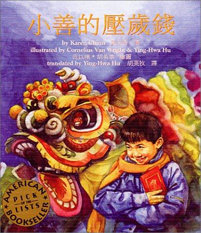 9781584300847: Xiaoshan Di Ya Shui Qian/Sam and the Lucky Money (Chinese Edition)