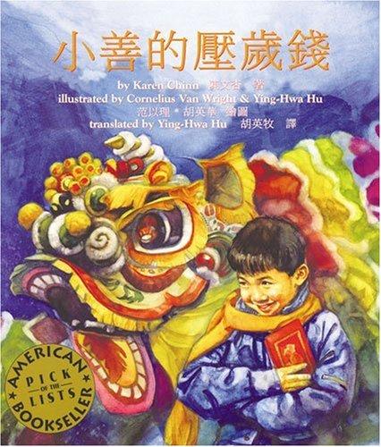 9781584300854: Xiaoshan Di Ya Shui Qian/Sam and the Lucky Money (English and Chinese Edition)