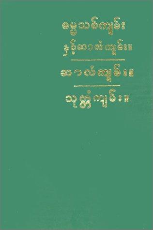 9781585162468: Burmese New Testament (Burmese Edition)