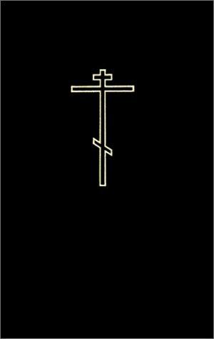 9781585165117: Ukranian-Ukraine Bible