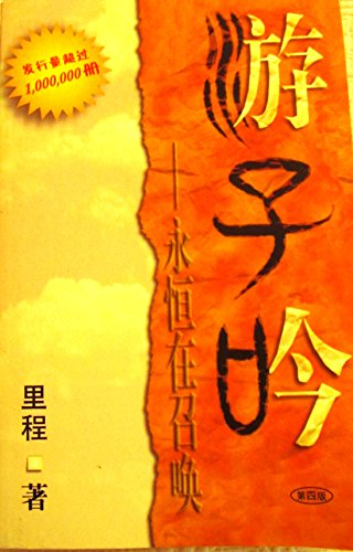 9781585331000: Song of a Wanderer Beckoned By Eternity (Chinese Version)