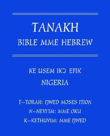 9781587363337: Tanakh Bible Mme Hebrew