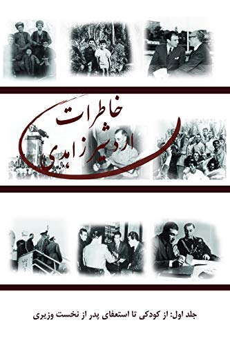 9781588140388: The Memoirs of Ardeshir Zahedi: Vol I: From Childhood to the End of My Father's Premiership (Persian [Farsi] Edition) (Farsi Edition)
