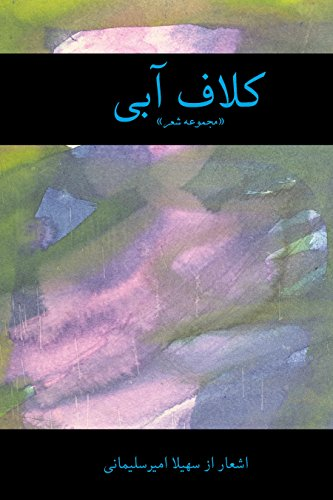 9781588140678: The Blue Yarn: [Kalaf Abi] (Persian Edition)