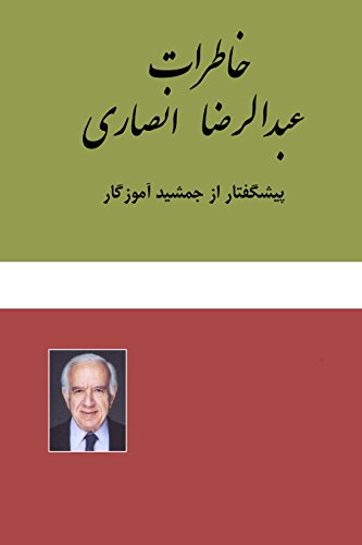 9781588140753: The Memoirs of Abdolreza Ansari [Persian] (Persian Edition)
