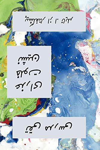 9781588140760: The Virgin of Solitude [Persian Language] (Persian Edition)