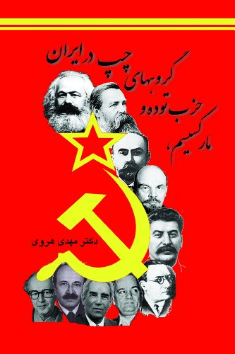 9781588140821: Marxism, the Tudeh Party and the Left in Iran