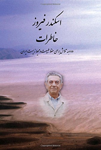 9781588140883: Memoirs of Eskandar Firouz