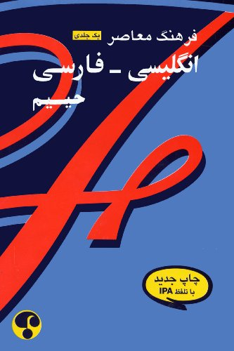 9781588141033: One Volume English-Persian Dictionary