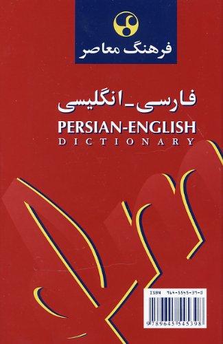 9781588141088: English-Persian Persian-English Dictionary: Shorter Edition