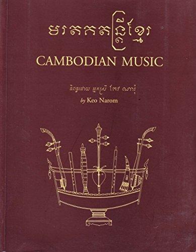 9781588860835: Cambodian Music