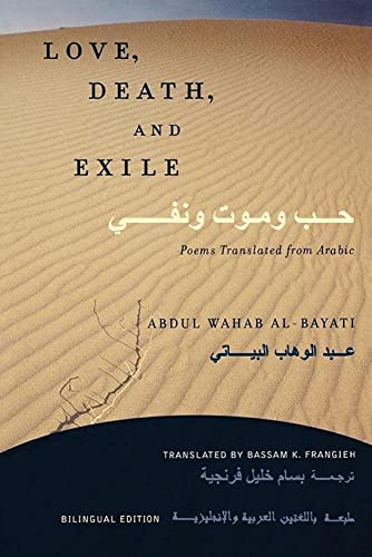 9781589010048: Love, Death, and Exile: Poems Translated from Arabic