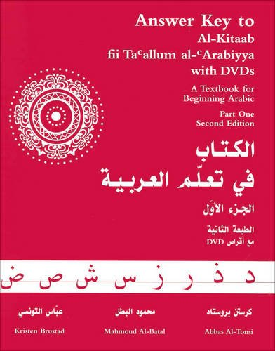 9781589010376: Answer Key to Al-Kitaab fii Tacallum al-cArabiyya: A Textbook for Beginning ArabicPart One: Alkit Pt1