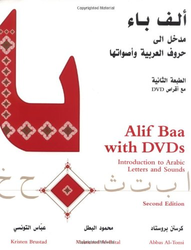9781589011021: Alif Baa: Introduction to Arabic Letters and Sounds (English and Arabic Edition)