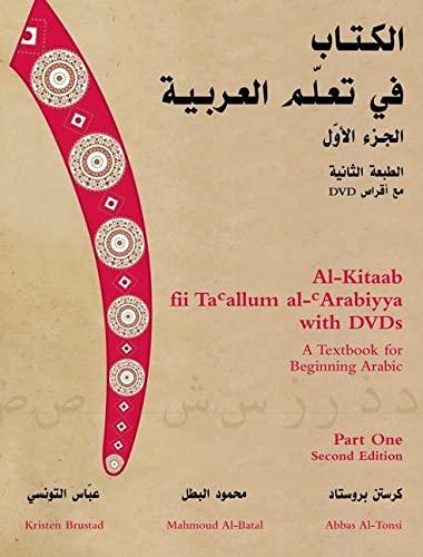 9781589011045: Al-Kitaab fii Tacallum al-cArabiyya with DVD: A Textbook for Beginning ArabicPart One: Pt. 1