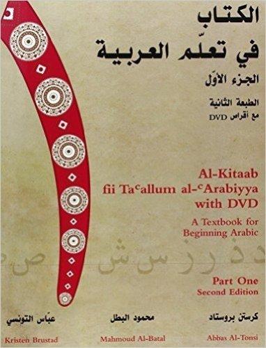 9781589011441: Al-kitaab Fii Ta Allum Al-arabiyya: A Textbook for Beginning Arabic Replacement Dvd (Arabic Edition)