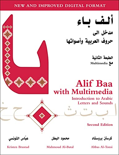 9781589015067: Alif Baa with Multimedia: Introduction to Arabic Letters and Sounds, 2nd Edition