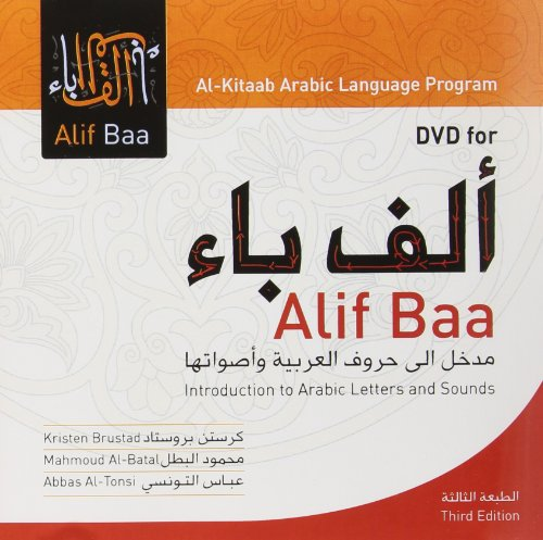9781589016330: DVD for Alif Baa: Introduction to Arabic Letters and Sounds (Al-kitaab Arabic Language Program) (Arabic Edition)