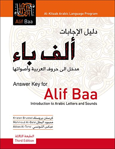 9781589016347: Answer Key for Alif Baa: Introduction to Arabic Letters and Sounds (Al-kitaab Arabic Language Program) (Arabic Edition)