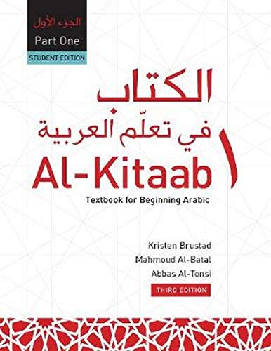 9781589017368: Al-Kitaab fii Ta'allum al-'Arabiyya - A Textbook for Beginning Arabic: Part One (Paperback, Third Edition, With DVD) (Arabic Edition)