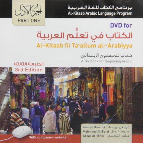 9781589017467: Al-Kitaab fii Ta callum al-cArabiyya A Textbook for Beginning Arabic: Part 1, 3rd Edition (Arabic Edition)