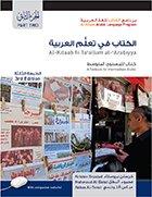 9781589019669: A Textbook for Intermediate Arabic: Part Two (Arabic Edition)