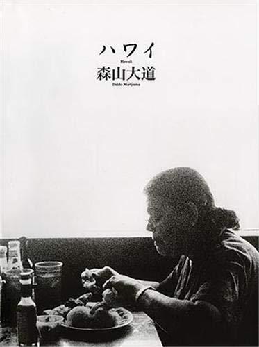 9781590052129: Daido Moriyama Hawaii /Anglais