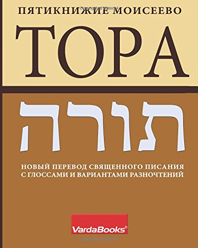 9781590459478: TOPA: Torah: The New Russian Translation (Russian Edition)