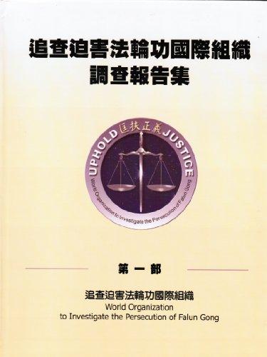 Zhui cha po hai Falun Gong guo ji zu zhi diao cha bao Gao