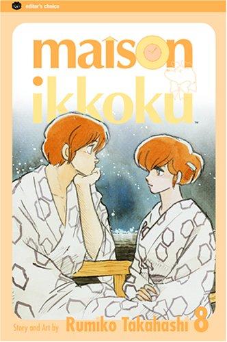 9781591165620: Maison Ikkoku, Vol. 8