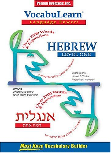 Hebrew Level 1 [With Listening Guide] (VocabuLearn