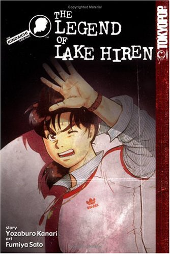 Kindaichi Case Files, The The Legend of Lake Hiren (Book 6)