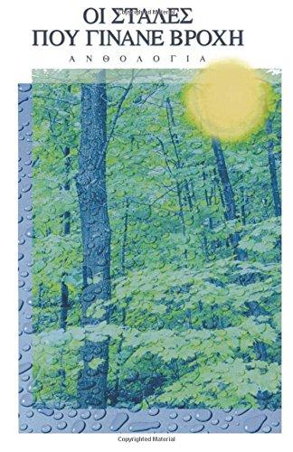 9781592320110: Oi Stales Pou Ginane Vrohi- An Anthology of Modern Greek Poetry
