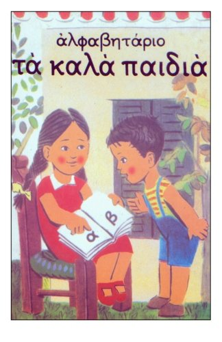 9781592320240: Alfavitario: Ta Kala Pedia - Greek language Alphabet Book for Children (Greek Language Series) (Greek Edition)