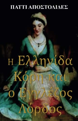 9781592323708: The Greek Maiden And the English Lord (Greek Edition)