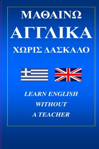 9781592324286: Mathaino Agglika - Learn English Without A Teacher Bilingual Greek English: Learn English for Greek Speakers