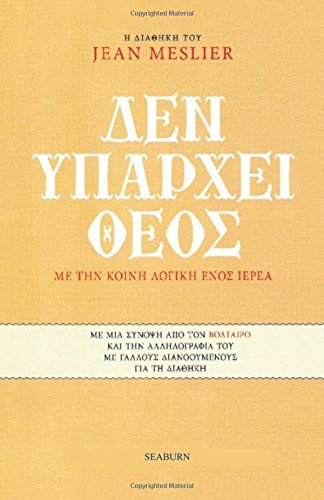 9781592325498: Den Yparchei Theos - There Is No God (Greek Edition)