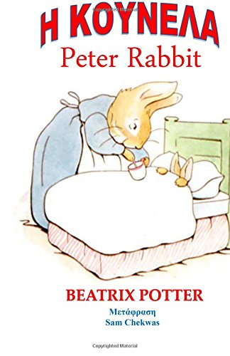 9781592326518: H Istoria Tou Peter Rabbit - The Tale of Peter Rabbit (Greek Edition)