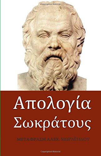 9781592326556: Socrates' Apology (in Greek language) (Greek Edition)
