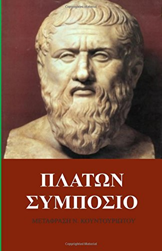 9781592326563: Plato's Symposium in Greek language