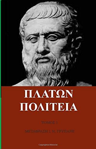 9781592326570: Plato's Politeia in Greek language (Greek Edition)