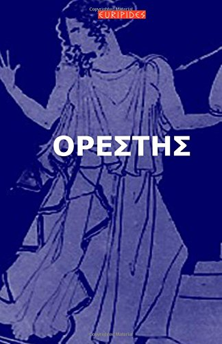 9781592326709: Orestis (Greek Edition)