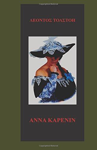 9781592327096: Anna Karenina in the Greek language (Greek Edition)