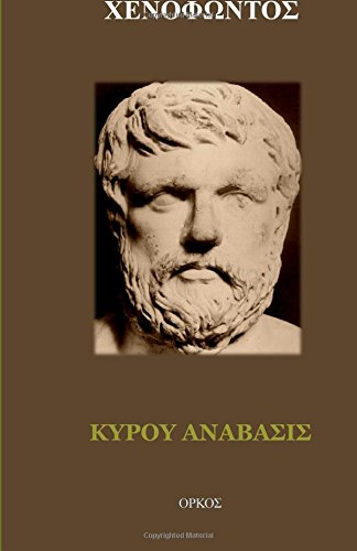 9781592327188: Kirou Anavasis (in Greek language) (Greek Edition)