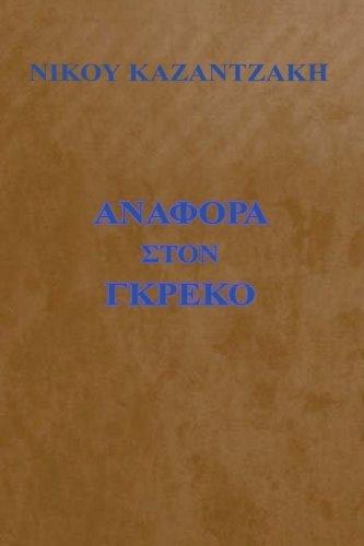 9781592328956: Anafora Sto Greco - Report to Greco (Greek Edition)