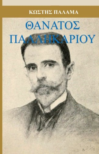 9781592329335: Death of a Youth (Greek Edition)